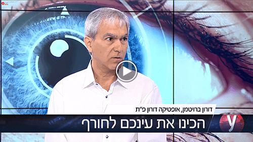 לקראת הגשם והקור: העדשות שיקלו על ראיית החורף >> לצפייה ב-ynet