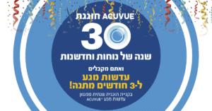 ACUVUE חוגגת 30 שנה של נוחות וחדשנות - עדשות מגע ACUVUE בחגיגת יום הולדת