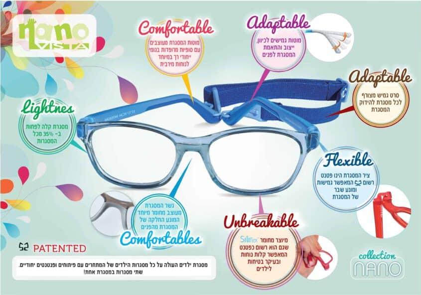 משקפי נאנו לילדים - משקפיים לילדים
