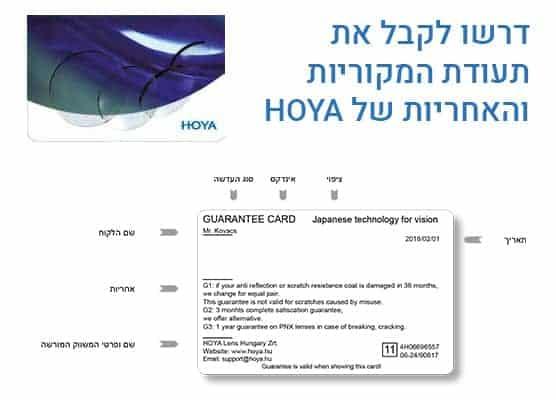 כרטיס מקוריות של עדשות HOYA