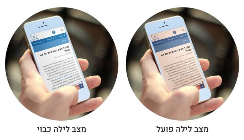 הדגמה של מצב לילה במכשיר טלפון סלולרי, שמפחית את קרינת האור הכחול אך לא חוסם אותה לחלוטין