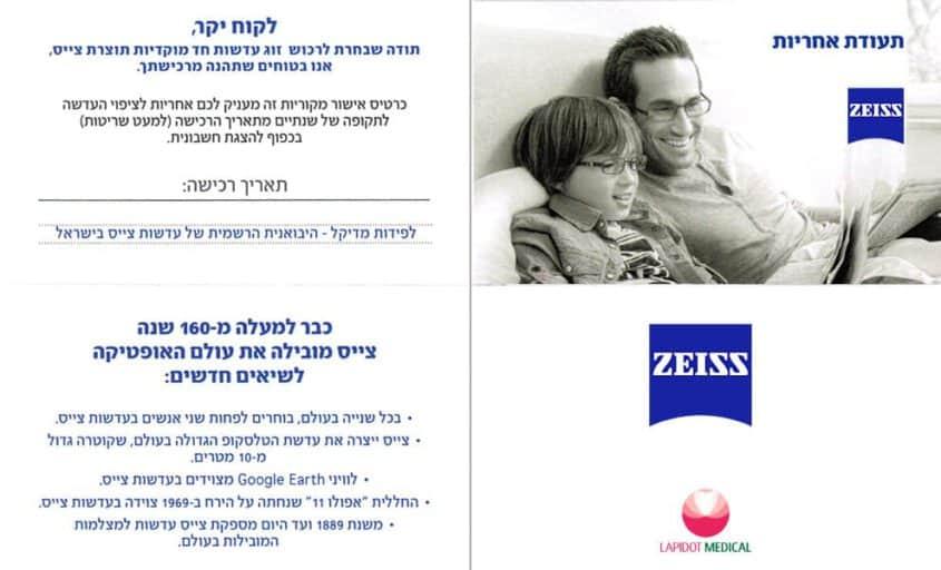 תעודת אחריות של עדשות ZEISS