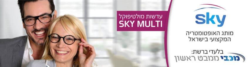 משקפי מולטיפוקל SKY MULTI