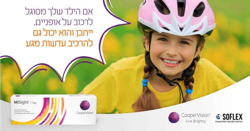 אם הילד שלך מסוגל לרכוב על אופניים, ייתכן והוא יכול גם להרכיב עדשות מגע